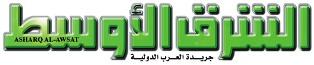 Asharq-alawsat-logo[1].jpg